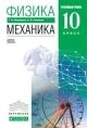 Физика 10 кл. Механика. Углубленный уровень. Учебник